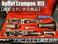 BUFFET CRAMPON Clarinet R13 with case Good condition