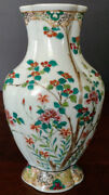 Chinese Qing Dy Qianlong Reign C1700and039s Porcelain Famille Rose Decorated Vase