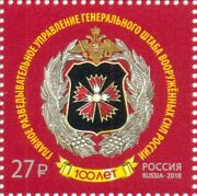 Russia 2018 Main Directorate Of General Staff Of Armed Forces Mnh
