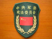 15and039s Series China Pla Politics And Law Commission Of Cmc Patch