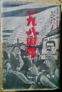George Orwell - Nineteen Eighty-four 1984 First Jpn Edition 1950 First Ed Rare