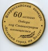 Wwii Stalingrad Battle 60 Years Russian Bronze Medal Charity Fond Our Future