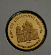 1988 Russia 50 Rubles Gold Coin St. Sophia Cathedral Novgorod Proof