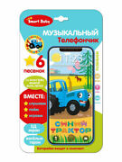 Musical Childrenand039s Game Phone Blue Tractor 3d Screen Light