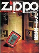 Zippo Collection Manual 4 Zippo Photography Hall Magazine From Japan