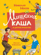 Mishkina Kasha And Other Stories. Nosov N. Children's Book In Russian. Hardcover