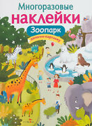 Book With Stickers.zoo.childrenand039s Book In Russian.paperback.Зоопарк