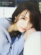 Eto Yoshiaya Or Hear A Photo Book Story. Photo Book From Japan