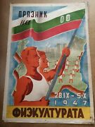Original Russian Soviet Sport Poster Physical Education 1947 Year