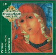 Male Choir Of The Valaam Si...-russian Christian`s Songs - Iv Uk Import Cd New