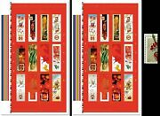 2021 Canada Stamps - The Lunar New Year Uncut Sheets 2 Different