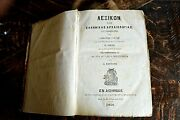 Antique Lexicon Of Greek Archaeology W. Smith 1860 -hard Cover 1300 Pages