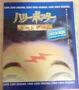 Harry Potter Trading Card Game Tcg Coro Coro Comic Limited Card 2001 Unopened