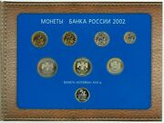 Russia 2002 Moscow Mint Set With Rare 1 2 5 Rubles. 7 Coins And Silver Token.