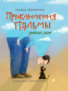 Palma Adventures.green Fence.solomatina.book In Russian.hardcover.fairy Tale