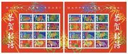 Chinese New Year Double Sided Stamp Sheet Of 24 .37¢ 2004 Stamps