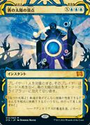 Mtg Japanese Blue Sunand039s Zenith X1 Nm Strixhaven Mystical Archive Free Ship