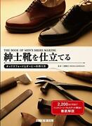 How To Make Leather Shoes The Book Of Menand039s Shoes Making Japanese