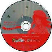 Love Live From Umi To You ... Christmas Message Voice Cd