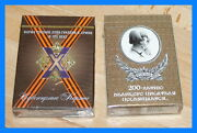 2x54 Russian Paper Playing Cards Deck Ukrainian Gogol Sibling Day Sale