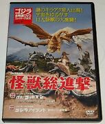 Godzilla Movie Dvd Collector's 7 Destroy All Monsters