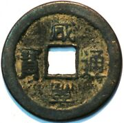 China Hsien-feng C1-4a, 1 Cash Size Nd 1851-61 A+431-id