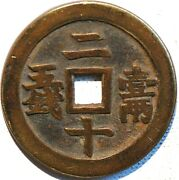 China Empire 20 Cash 1851-61 Hsien-feng -tsung Rare Type N599