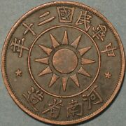 China Coins Honan Province Copper 50 Cash 201931 Y397 T537id