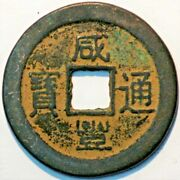 China Hsien-feng C1-4a, 1 Cash Size Nd 1851-61 A+869id