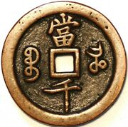 1000 Cash Nd 1851ch'ing Dynasty Hsien-feng Yuan-pao Cast Brass China Empire L351