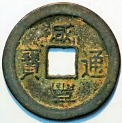 China Hsien-feng C1-4a, 1 Cash Size Nd 1851-61 A+433 - I