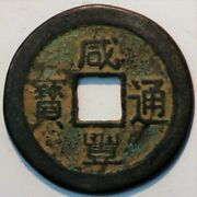 China Hsien-feng C1-4a, 1 Cash Size Nd 1851-61