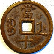 China 10 Cash Nd1851-61 Hsien-feng Chand039ung-pao Brass Boo-je Patterns Pn119 Z445
