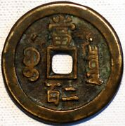 China Empire 200cash Nd 1851 Qing Dynasty Hsien-feng Yuan-pao Patterns Pn46 M227