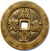 China Empire 50 Cash Hsien-feng Chung-pao Paterns Pn112 Cast Brass Je-che M300