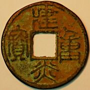 China The Southern Song Dynasty 1127-79 Gao Zong 1127-62 3 Cash Size R-5 A+401