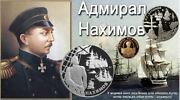 Russia 2002 Eminent Fleet Commander Admiral P.s.nakhimov Silver And Gold Coin Set