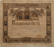 A Large Important Imperial Russian Poster Painting Print