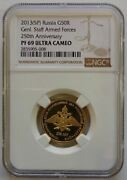 Russia 2013 50 Roubles Genl. Staff Armed Forces 250th Anniversary Coin Pf69 Uc