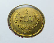 China 1981 2 Jiao Very Good Condition Unc Set Asia Yuan Fen Coin Stamp 1983 Rare