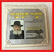 Jewish Judaica Rabbi Lubavitch Chanukah Israel Guarding Coin Special And Unique