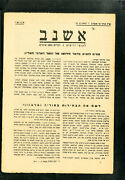 Worldwide Unsearched Rare Vintage Judaica Collection