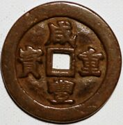 China Chekiang Province 20 Cash Hsien-feng Chung-pao 1851-61 Mint Che W417