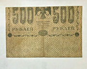 Russia 1918 500 Rubles ,very Rare Misaligned Print On One Side Only Error