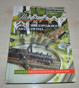 Russian Railway Modeling Models Locomotive Production Layout Trains Book T3