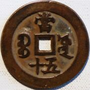 China 50 Cash Nd 1851 Hsien-feng Chand039ung Pao Patterns Pn54 Brass Boo-yuwan N291
