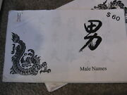 Rare Lot Of 50 Sheets Japanese Male Boy Name Tattoo Flash Black And White Vintage