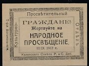 Russia 1917 Kazan Wwi Donate To Education Charity Stamp Green Paper 80+