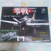Deagostini Make A Weekly Zero Fighter Plastic Model Free Shipping From Japan