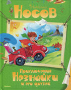 The Adventures Of Dunno And His Friends. Nosov N. Children's Book In Russian.